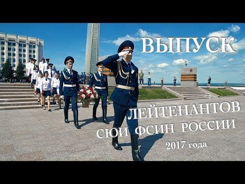 Выпуск лейтенантов СЮИ ФСИН России 2017 года.