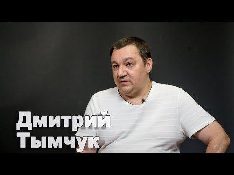 У Украины есть два варианта против России в Азовском море – Дмитрий Тымчук