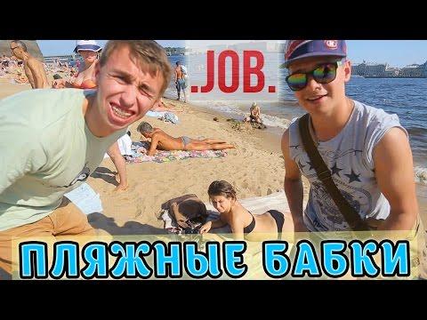 ВДЖОБыватели - Заработок на пляже!