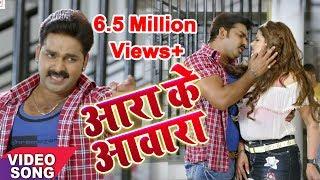 आरा के आवारा || Pawan Singh & Alka Jha || 2017 का सबसे हिट गाना || CHALLENGE - चैलेंज Video Song