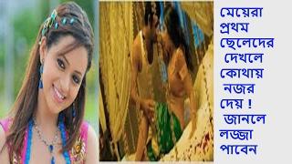 Download মেয়েরা প্রথম ছেলেদের দেখলে যে দিকে নজর দেয় ! জানলে লজ্জা পাবেন।latest news। 3Gp Mp4