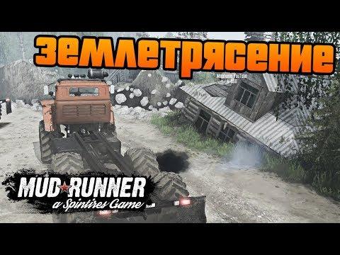 SpinTires: MudRunner - Землетрясение - Город Ушел под Землю