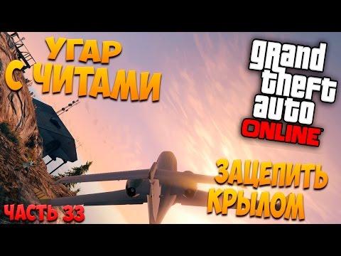 GTA 5: Online - Угар с читами, зацепить крылом (PC) #33 [1080p 60 FPS]