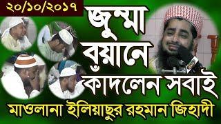 ২০/১০/২০১৭ - কান্না ভরা এক জুম্মা বয়ান -  Maulana Eliyasur Rahman Jihadi