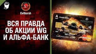 Вся правда об акции WG и Альфа-Банк - от Evilborsh [World of Tanks]