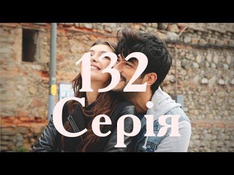 НЕСКІНЧЕННЕ КОХАННЯ 132 СЕРІЯ
