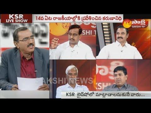 KSR Live Show: కరుణానిధి అంత్యక్రియలపై ఉత్కంఠ.. - 08th August 2018 - Watch Exclusive