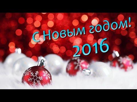 С Новым годом! 2016