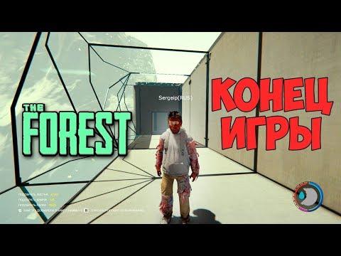 The Forest - НАШЛИ СЫНА - УБИЛИ БОССА - КОНЕЦ ИГРЫ #9