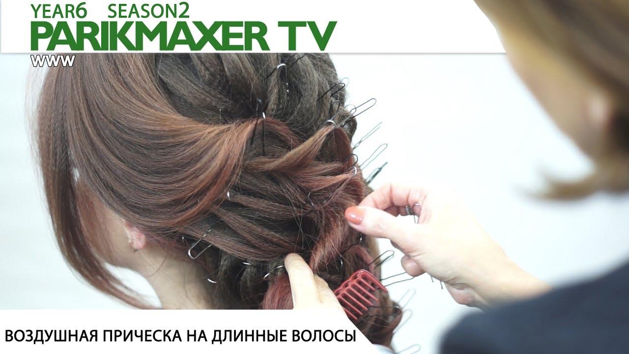 курсы парикмахера прически на длинные волосы