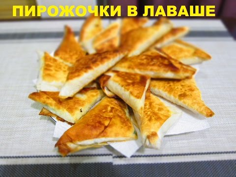 Пирожочки в лаваше  ( Pie in pita bread )
