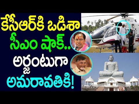 కేసీఆర్ కి ఒడిశా సీఎం షాక్… అర్జంటు గా అమరావతి కి   Odissa CM gave Shock to KCR   Telugu News