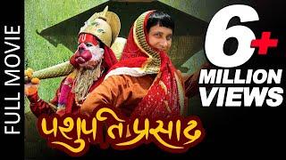 PASHUPATI PRASAD - Superhit Nepali Full Movie 2016/2073 Ft. Khagendra Lamichhane, Barsha Shiwakoti