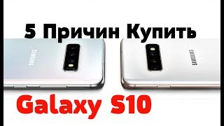 TOP 5 Reasons to BUY Galaxy S10E│S10│S10 Plus│S10 5G│Ceramic Edition
