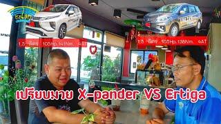 เปรียบมวยระหว่าง MitsubishiX-pander VS Suzuki Ertiga คู่แฝด MPV ซัดกันมัน