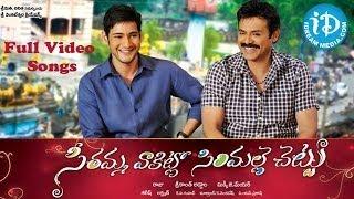 Seethamma Vakitlo Sirimalle Chettu - Seethamma Vakitlo Sirimalle Chettu Telugu Movie Back To Back Full Songs