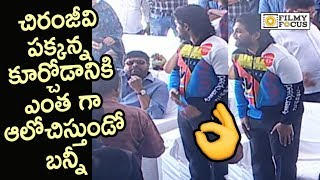 Allu Arjun Respect Towards Mega Star Chiranjeevi @Panja Vaishnav Debut Movie Launch