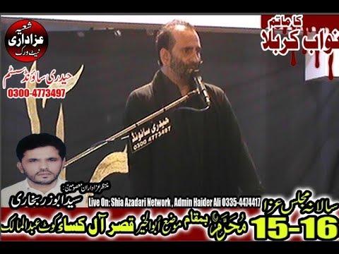 Zakir Syed Zuriat Imran Sherazi || 15 Muharram 2018 || Kot Abdul Malik