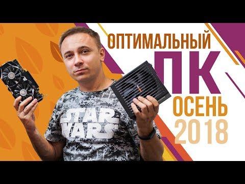 Оптимальный игровой компьютер – Сборка ПК 2018 | Осень