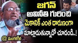 జగన్ అవినీతి గురించి మెకానిక్ ఎంత దారుణంగా మాట్లాడుతున్నాడో చూడండి |Mangalagiri Public Talk On Jagan