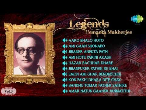 Legends Hemanta Mukherjee | Bengali Songs Audio Jukebox Vol...
