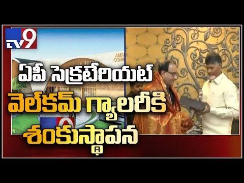 Chandrababu speech at Amaravati Welcome Gallery ceremony - TV9