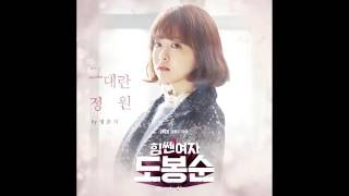 Jeong Eun Ji - 그대란 정원 Strong Woman Do Bong Soon OST Part 1 힘쎈여자 도봉순 OST
