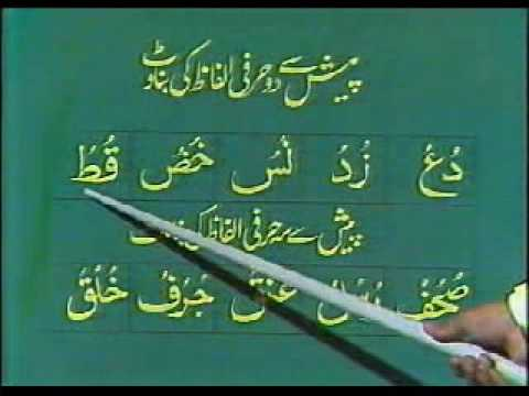 Learn Quran in Urdu 4 of 64