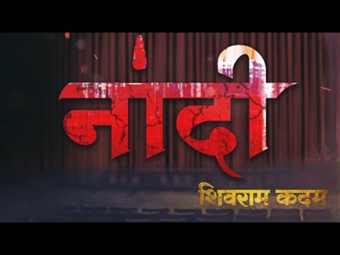 Marathi Nandi  [ नांदी : वंदनतुजला रंगदेवते ]