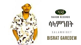 Bisrat Garedew - Salamnibet - ብስራት ጋረደው - ሳላምንበት - Ethiopian Music