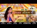Cycle Shisam Ni Kevay   DJ Lagna Geet | Hiral Raval | New Gujarati Lagna Geet 2017 | FULL HD VIDEO