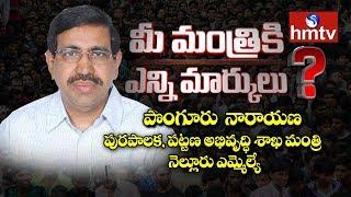 Rate Your Minister | Ponguru Narayana – Nellore Constituency | మీ మంత్రికి ఎన్ని మార్కులు? | hmtv
