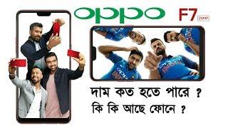 oppo F7 price in Bangladesh 2018 | 4 GB & 6 GB RAM Phones