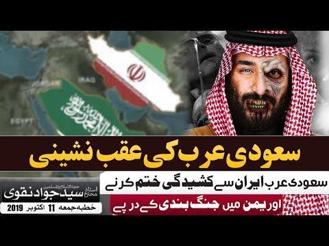 Saudi Arabia ki Aqab Nashini | Ustad e Mohtaram Syed Jawad Naqvi