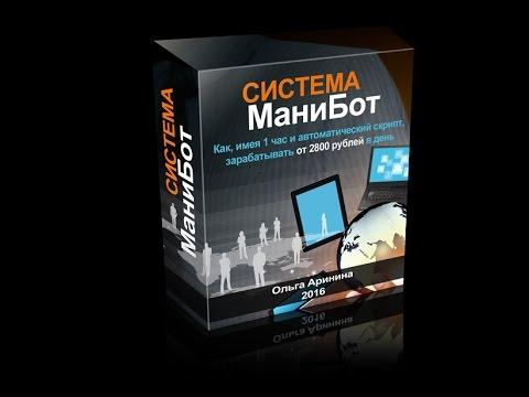 Система МаниБот | зарабатывайте от 2800 руб в день!