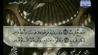 المصحف الكامل 44 للشيخ محمود خليل الحصري رحمه الله
