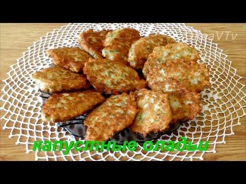 капустные оладьи. fritters of cabbage