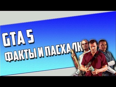 ИНТЕРЕСНЫЕ ФАКТЫ О GTA 5