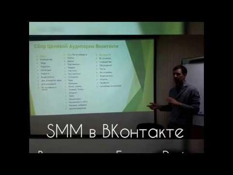 Как собрать целевую аудиторию и настроить на нее рекламу ВКонтакте.