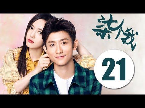 陸劇-柒个我-EP 21