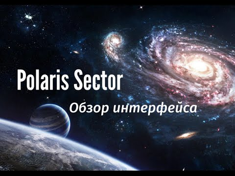 Polaris Sector прохождение 1 + гайд по интерфейсу