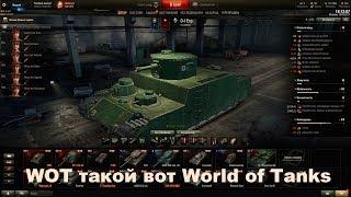 WOT такой вот World of Tanks Стрим первый