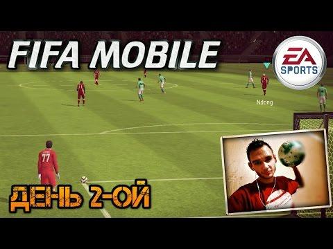 FIFA MOBILE на ANDROID от EA 2017 || Играем полноценный матч и Участвуем в Лиге 32 vs 32 (Серия 2)