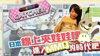 ????????-Akiba catcher Pokemon!???? 40?????Q? UFO?????? claw machine[Chloe???]