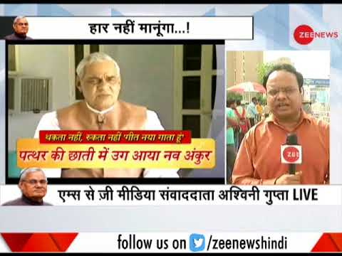 Atal Bihari Vajpayee admitted to AIIMS, medical bulletin to tell about present condition