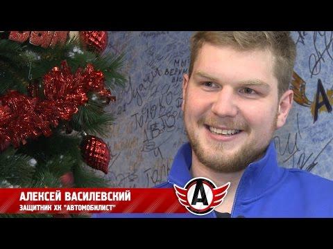 Новогодние истории: Алексей Василевский # 93