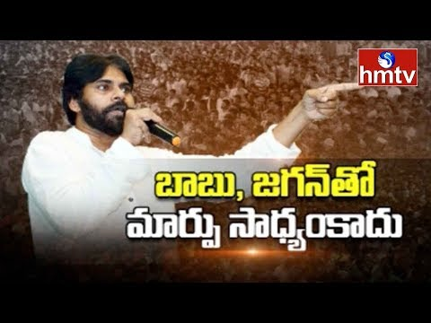 Pawan Kalyan Sensational Comments on Chandrababu & YS Jagan Over AP Development | hmtv