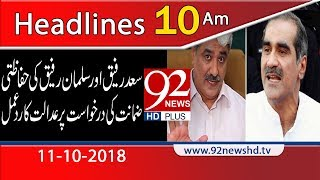 News Headlines | 10:00 AM | 10 Oct 2018 | 92NewsHD