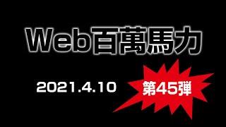 Web 百萬馬力Live FG24 20210410
