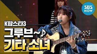 SBS [K팝스타3] - 권진아, 기타 하나로 모두를 들썩이게 하는 그루브